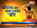 Swami Ramdev suggests yoga asanas to cure brain disorder, epilepsy