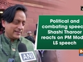 Political and combating speech: Shashi Tharoor reacts on PM Modi's LS speech
