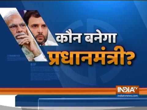 India TV-CNX Opinion poll 2019: प्रधानमंत्री की रेस में नरेंद्र मोदी नंबर वन, राहुल गांधी दूसरे नंबर पर
