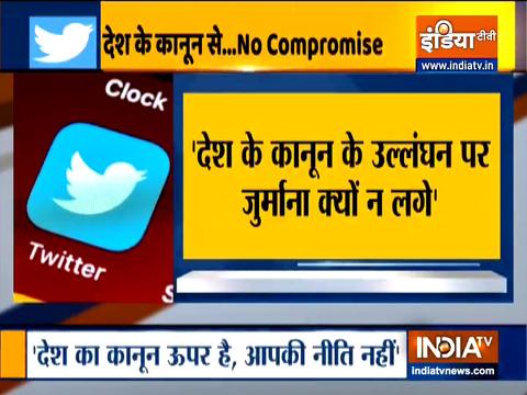 सोशल मीडिया के दुरुपयोग पर ट्विटर को संसदीय समिति ने लगाई फटकार, पूछा-क्यों न लगाया जाए जुर्माना