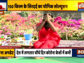 Know Ayurvedic remedy to get rid of fever and weakness from Swami Ramdev