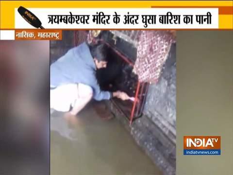 महाराष्ट्र: नासिक में भारी बारिश के बाद त्रयंबकेश्वर मंदिर में बाढ़ जैसे हालात