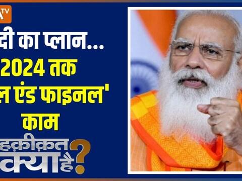 PM Modi launches GatiShakti-National Master Plan to boost infra development