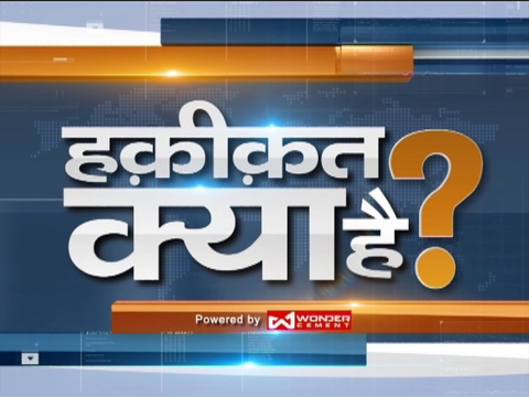 देखिये इंडिया टीवी का स्पेशल शो 'हकीक़त क्या है' | 15 अगस्त, 2019