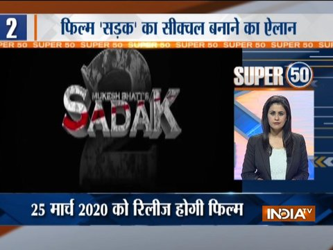 Super 50 : NonStop News | September 20, 2018 | 7:30 PM