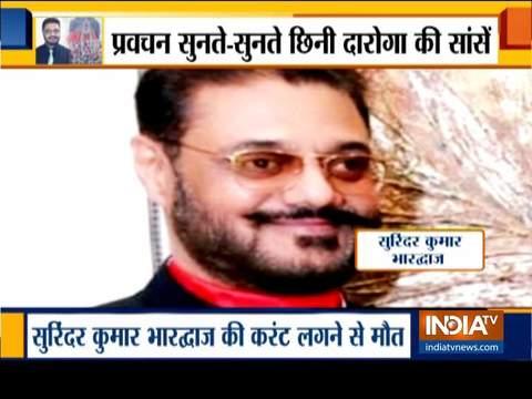 हरियाणा: पंचकूला में सत्संग के दौरान चंडीगढ़ के सब-इंस्पेक्टर की करंट लगने से मौत
