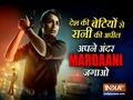 Rani Mukerji reveals interesting facts about Mardaani 2