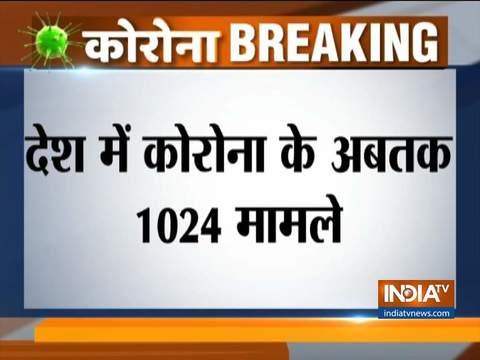 COVID19 सकारात्मक मामलों की कुल संख्या भारत में 1024 तक पहुंची