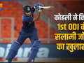 IND vs ENG | Rohit Sharma, Shikhar Dhawan to open in ODI series against England: Virat Kohli