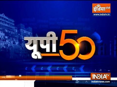UP 50: Watch all News update from Uttar Pradesh | July 27th, 2021