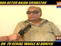 Anjan Srivastav talks about reboot of 80s popular series Wagle Ki Duniya