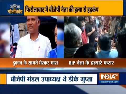 BJP नेता की गोली मारकर हत्या, यूपी के फिरोजाबाद की घटना