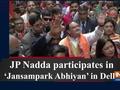 JP Nadda participates in 'Jansampark Abhiyan' in Delhi
