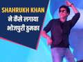 Shah Rukh Khan's Bhojpuri thumka will leave you speechless