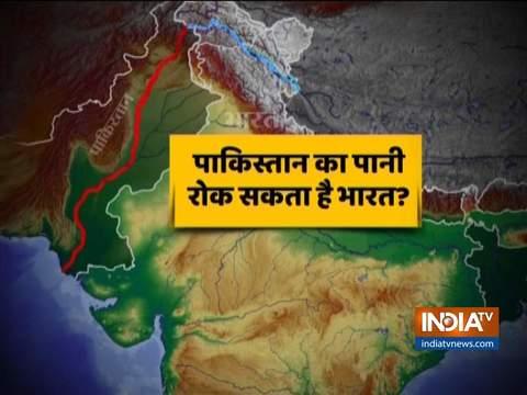 क्या पाकिस्तान जाने वाले पानी को रोक सकता है भारत?