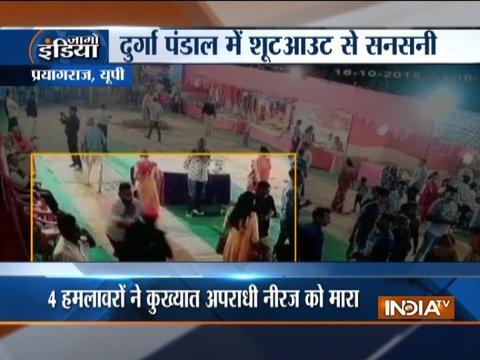 उत्तर प्रदेश के प्रयागराज में दुर्गा पूजा पंडाल में हिस्ट्रीशीटर को गोलियों से भूना गया