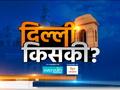 दिल्ली किसकी : जानिए पटेल नगर के वोटर्स क्या है मिजाज, किन मुद्दों पर करेंगे मतदान?