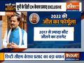 Abki Baar Kiski Sarakar: Watch all political update from UP to Punjab | 23 june 2021