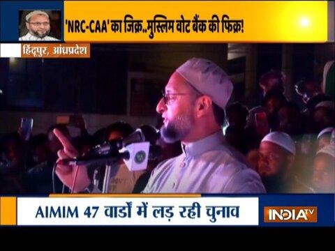 आंध्र नगरपालिका चुनाव में 47 वार्डों पर चुनाव लड़ेगी AIMIM, पार्टी प्रमुख ने एक रैली को संबोधित किया