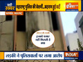 VIDEO:  Girls stripped, forced to dance by cops at hostel in Jalgaon
