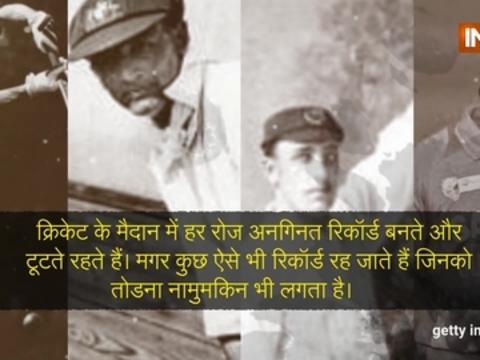 क्रिकेट इतिहास के ऐसे 5 अद्भुत रिकॉर्ड, जिनका टूटना लगता है नामुमकिन