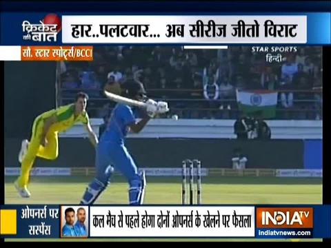 IND vs AUS : तीसरे वनडे मुकाबले में रोमांचक जंग के लिए तैयार है भारत और ऑस्ट्रेलिया