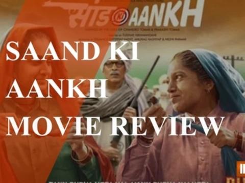 जानिए कैसी है तापसी पन्नू और भूमि पेडनेकर की फिल्म 'सांड की आंख'