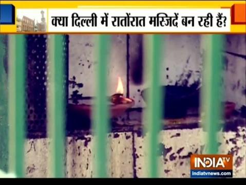 देखिये : दिल्ली में अवैध मस्जिद पर इंडिया टीवी की EXCLUSIVE रिपोर्ट