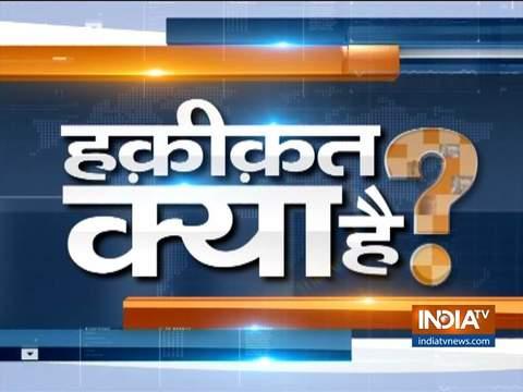 देखिये इंडिया टीवी का स्पेशल शो 'हकीक़त क्या है' | 10 जुलाई, 2019