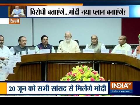 बजट सत्र से पहले पीएम मोदी ने सर्वदलीय बैठक बुलाई