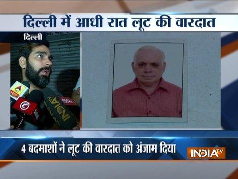दिल्ली में आधी रात हुई लूट की वारदात