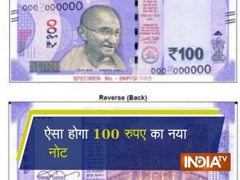 आरबीआई जल्द जारी करेगा 100 रुपये के नए नोट, जानिए क्या होगा इसमें खास?