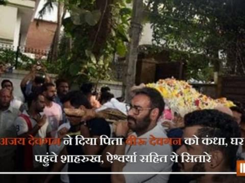 अजय देवगन ने दिया अपने पिता को कंधा, पहुंचे शाहरुख और ऐश्वर्या