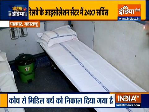 पालघर में ट्रेन की 21 बोगियां बनी आइसोलेशन सेंटर | जीतेगा इंडिया