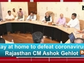 Stay at home to defeat coronavirus: Rajasthan CM Ashok Gehlot