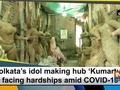Kolkata's idol making hub 'Kumartuli' facing hardships amid COVID-19