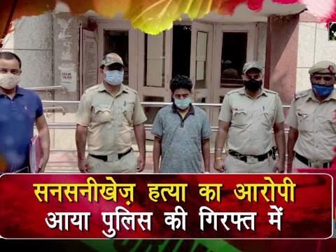 Delhi Police nab accused in sensational murder case