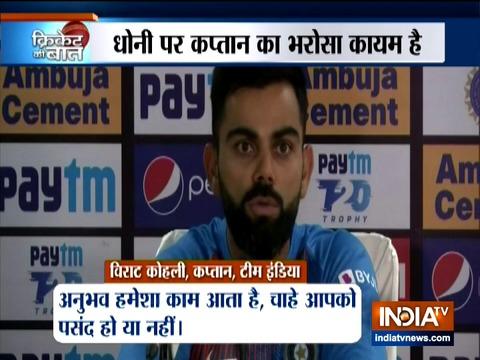 धोनी का कोई विकल्प नहीं है, द.अफ्रीका सीरीज से पहले बोले कप्तान विराट कोहली