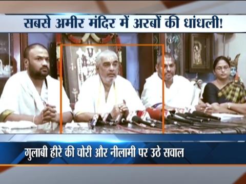 पूर्व पुजारी ने तिरुपति बालाजी मंदिर में लगाया धांधली का आरोप