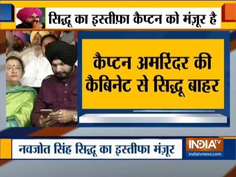 पंजाब के सीएम अमरिंदर सिंह ने नवजोत सिंह सिद्धू का इस्तीफा स्वीकार किया