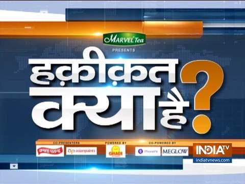 देखिये इंडिया टीवी का स्पेशल शो 'हकीक़त क्या है'   14 मई, 2019