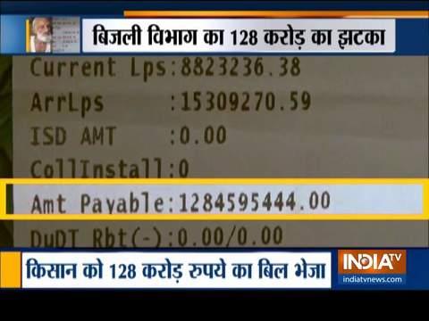 यूपी के हापुड़ में बिजली विभाग ने किसान को भेजा 128 करोड़ रुपये का बिल
