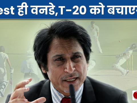 टेस्ट क्रिकेट को बचाने के लिए आईसीसी को देना चाहिए  WTC जैसे टूर्नामेंट को अधिक प्रथामिकता : रमिज़ राजा