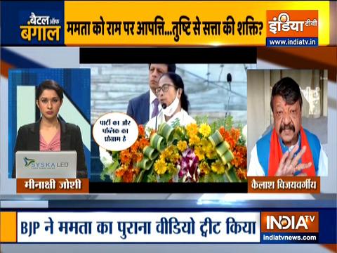 """कैलाश विजयवर्गीय ने """"जय श्री राम"""" के नारे पर  ममता दीदी की प्रतिक्रिया की निंदा की"""