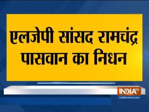 लोक जनशक्ति पार्टी के नेता रामचंद्र पासवान का दिल्ली के अस्पताल में निधन