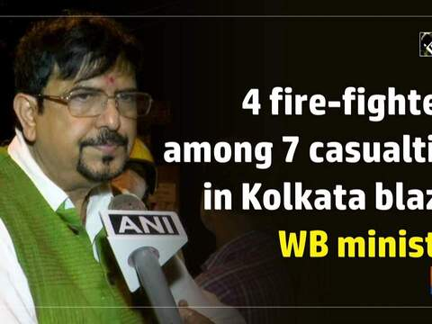 4 fire-fighters among 7 casualties in Kolkata blaze: WB minister
