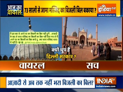 Aaj Ka Viral: Shops using free electricity under the garb of Jama Masjid in Delhi?