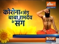 Build your immunity! Know from Swami Ramdev how to keep the body healthy