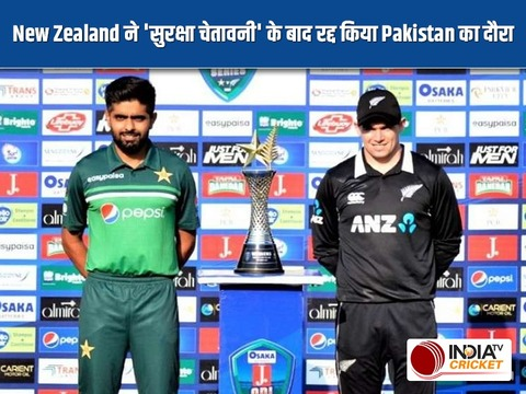 न्यूजीलैंड ने 'सुरक्षा चेतावनी' के बाद रद्द किया पाकिस्तान का दौरा