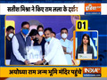 UP 50: Bsp National General Secretary Satish Chandra Mishra visits Ayodhya, offers prayers